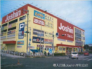 ジョーシン岸和田店.jpg