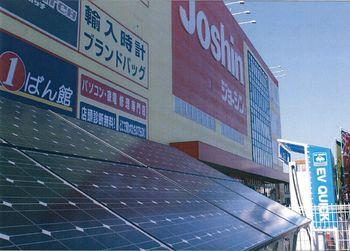 ジョーシン岸和田店の太陽光発電システム.jpg