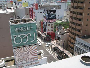 屋上から見たでんでんタウン.jpg