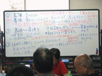 日本橋まちづくりワークショップ・ホワイトボード.jpg