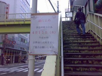 歩道橋3.jpg