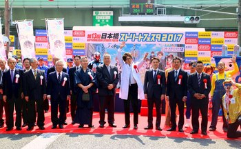 日本橋ストリートフェスタ2017 4 オープニング.jpg